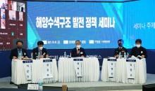 제1회 해양수색구조컨퍼런스 개최